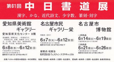 第61回-中日書道展.jpg