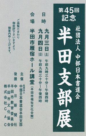 第45回記念半田支部展.jpg