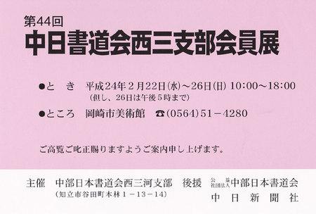 第44回中日書道会西三支部.jpg