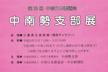 中南勢支部展.jpg