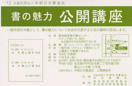 2012公開講座.jpg