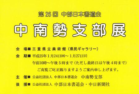 第26回中南勢支部展.jpg