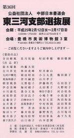 第36回東三河支部選抜展.jpg