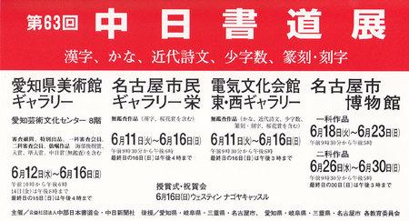 第63回中日書道展.jpg