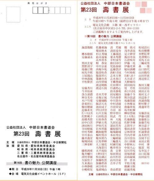 第23回壽書展-案内はがき.jpg