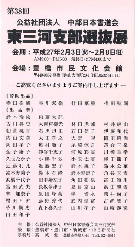 第38回 東三河支部選抜展.jpg
