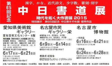第65回記念中日書道展はがきbbs.jpg