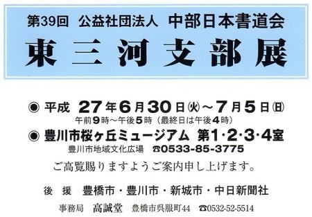 h270630-0705東三河支部s.jpg