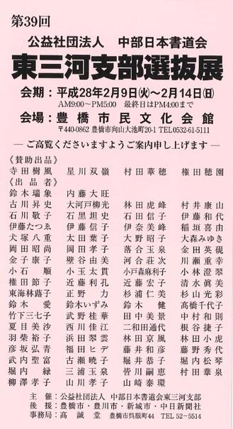 h280209-第39回東三河支部選抜展.jpg