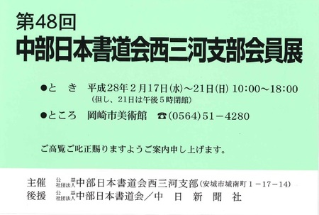 h280217-第48回西三河支部会員展.jpg
