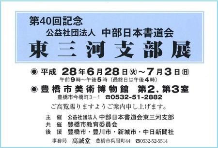 h280628-0703_東三河支部.jpg