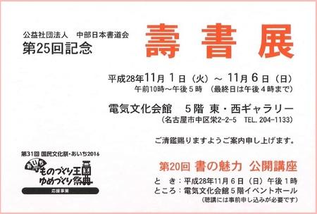第25回記念 壽書展ハガキ.jpg