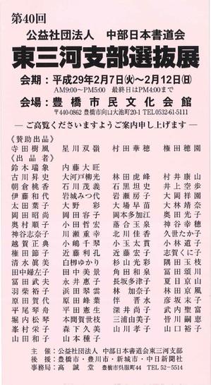h290207-0212東三河支部選抜展.jpg