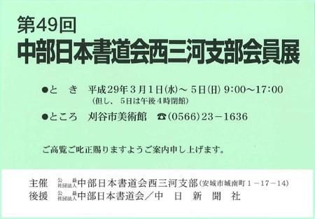 h290301-0305西三河支部会員展.jpg