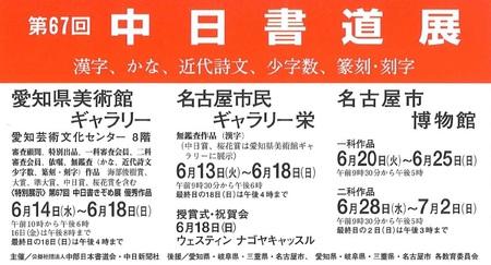 第67回中日書道展ハガキ.jpg