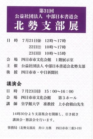h290721-23北勢支部展.jpg