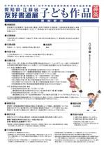 子ども作品募集-裏面.jpg