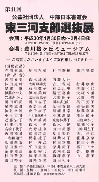 第41回東三河支部選抜展H300130-0204.jpg
