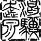 053a_中日賞_篆刻_平冨耀.jpg