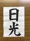 大池・02-日光.jpg