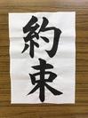 大池・03-約束.jpg