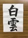 大池・04-白雲.jpg