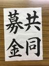 天野-02-共同募金.jpg