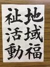 天野-04-地域福祉活動.jpg