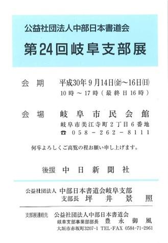 第24回岐阜支部.jpg