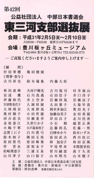 20190205-0210東三河支部.jpg