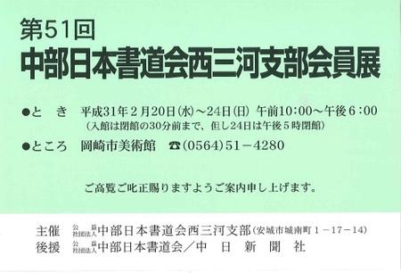 20190220-0224西三河支部.jpg