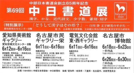 第69回中日書道展はがき120.jpg