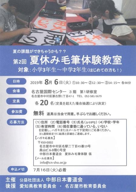 第2回夏休み毛筆体験教室-65% jpg.jpg