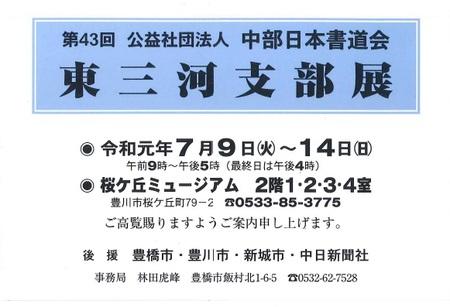 20190709-0714第43回東三河支部展.jpg