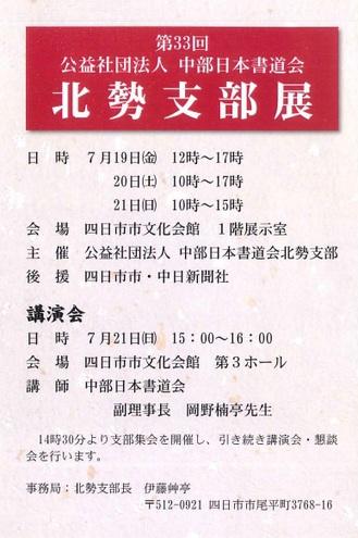 20190719-0721第33回北勢支部展.jpg
