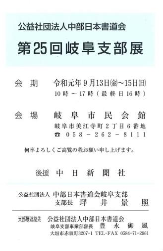 20190913-0915第25回岐阜支部展.jpg