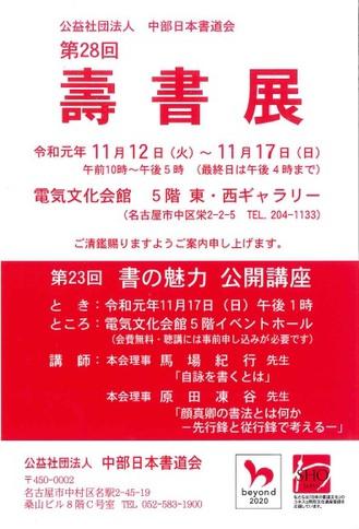 20191112-1117第28回壽書展&公開講座はがき.jpg