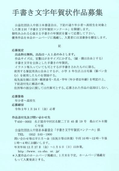 手書き文字年賀状作品募集(令和2年).jpg