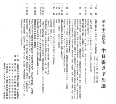 第70回記念中日書きぞめ展(応募要項).jpg