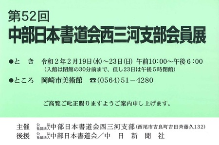 第52回西三河支部会員展20200219-0223.jpg