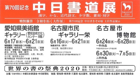 第70回記念中日書道展ハガキ(120).jpg