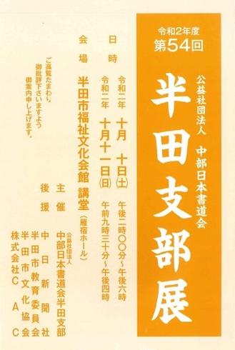 20201010-1011第54回半田支部展.jpg