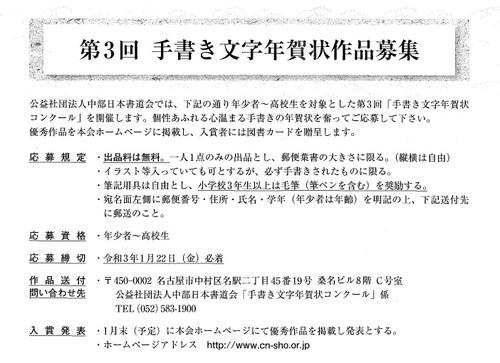 第3回手書き文字年賀状作品募集.jpg