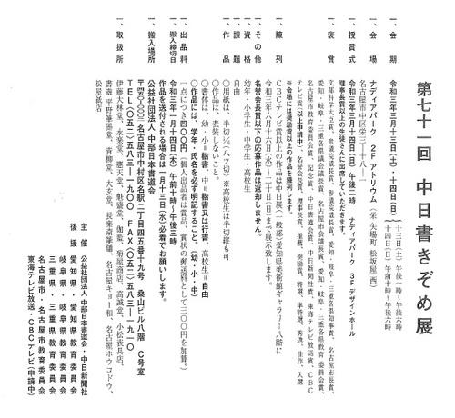 第71回中日書きぞめ展.jpg