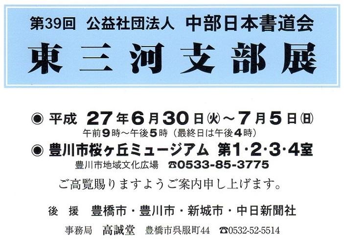 http://cn-sho.or.jp/gy/h270630-0705%E6%9D%B1%E4%B8%89%E6%B2%B3%E6%94%AF%E9%83%A8s.jpg