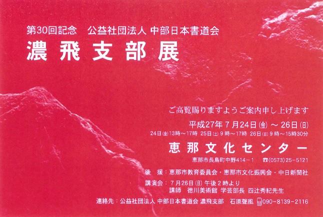 http://cn-sho.or.jp/gy/h270724-0726%E7%AC%AC30%E5%9B%9E%E8%A8%98%E5%BF%B5%E6%BF%83%E9%A3%9B%E6%94%AF%E9%83%A8%E5%B1%95.jpg