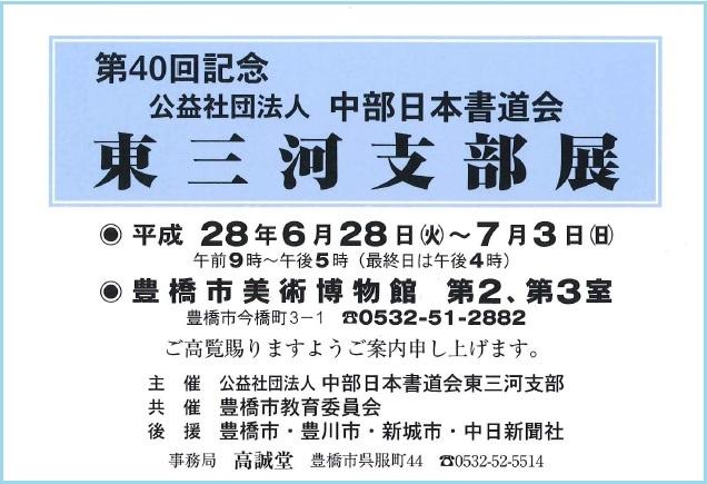 http://cn-sho.or.jp/gy/h280628-0703_%E6%9D%B1%E4%B8%89%E6%B2%B3%E6%94%AF%E9%83%A8.jpg