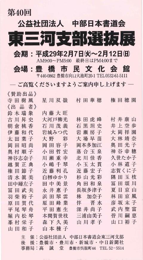 http://cn-sho.or.jp/gy/h290207-0212%E6%9D%B1%E4%B8%89%E6%B2%B3%E6%94%AF%E9%83%A8%E9%81%B8%E6%8A%9C%E5%B1%95.jpg