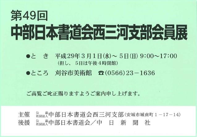 http://cn-sho.or.jp/gy/h290301-0305%E8%A5%BF%E4%B8%89%E6%B2%B3%E6%94%AF%E9%83%A8%E4%BC%9A%E5%93%A1%E5%B1%95.jpg