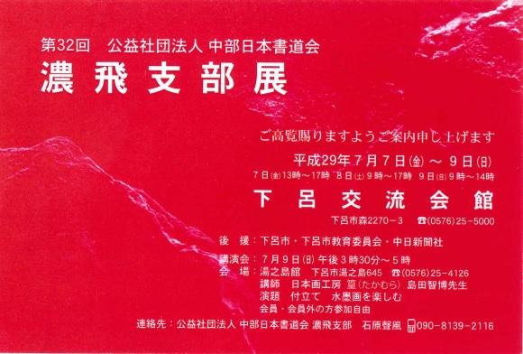 http://cn-sho.or.jp/gy/h290707-09%E6%BF%83%E9%A3%9B%E6%94%AF%E9%83%A8%E5%B1%95.jpg